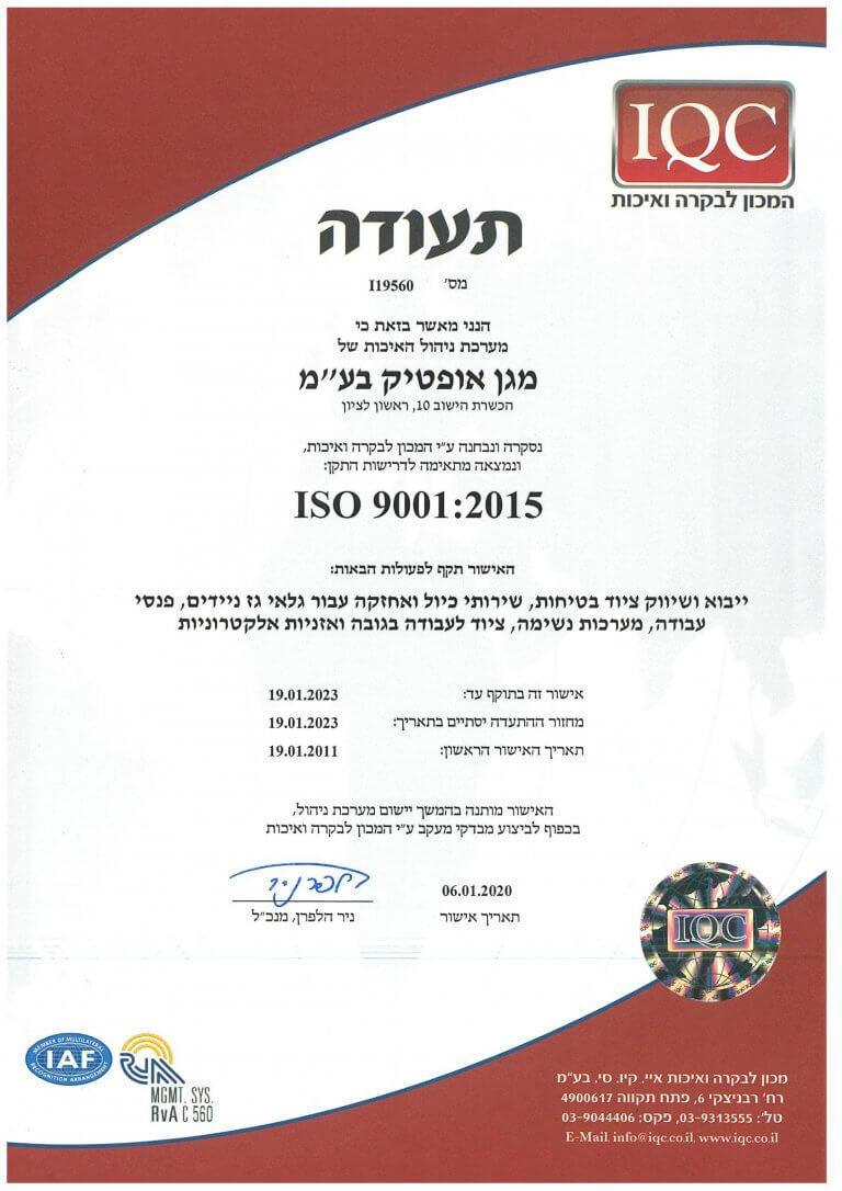 מגן אופטיק תעודת ISO